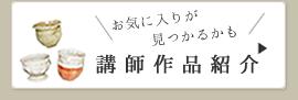 陶芸倶楽部 村上工房_サイドメニュー画像
