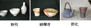 鎌倉陶芸、村上工房では焼成は酸化、還元、炭化、緋襷き、粉引のからお選びいただけます